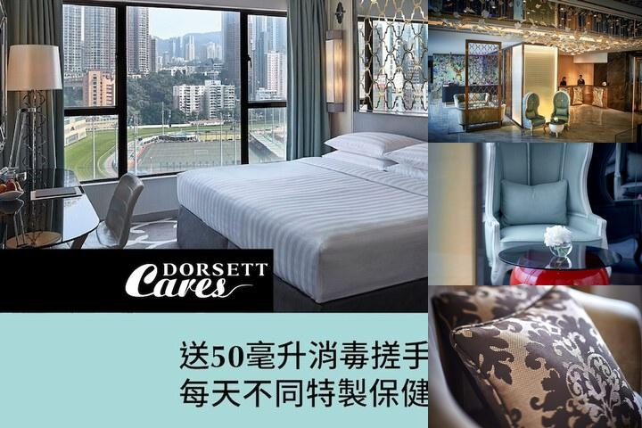 Dorsett Wanchai Hong Kong (Formerly Cosmopolitan Hotel Hk) photo collage