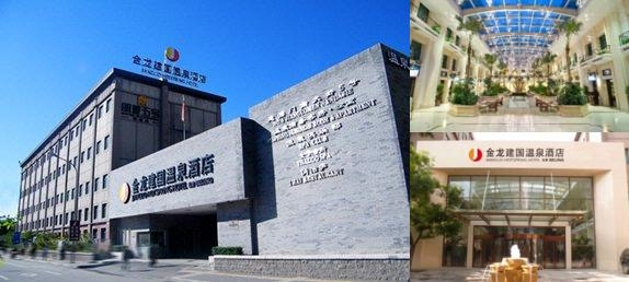 Jianguo Hotspring Hotel photo collage