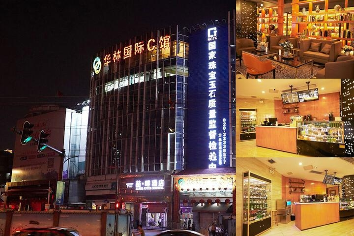 Yucheng Hotel photo collage