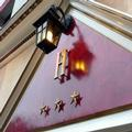 Image of Hotel De Clisson