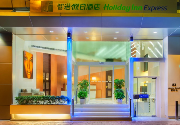 Holiday Inn Express Hong Kong Soho -Hotel Entrance 6 of 15