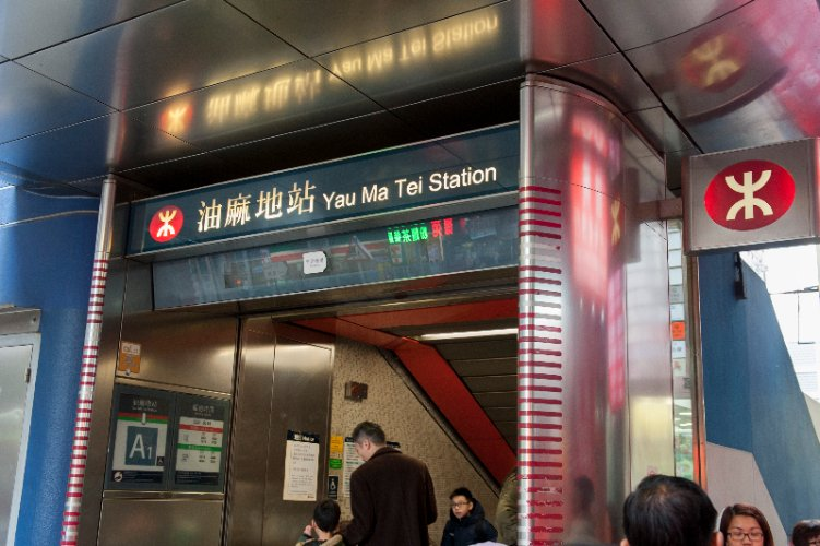 Mtr Station-Yau Ma Tei 21 of 29