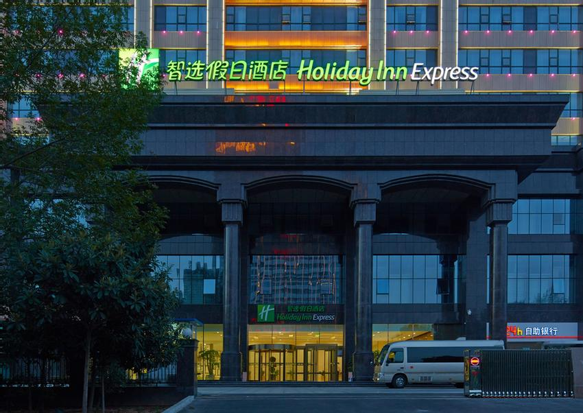 Holiday Inn Express Luoyang City Center 1 of 18