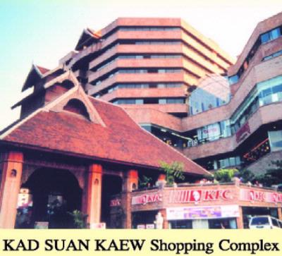 Kad Suan Kaew Shopping Complex 16 of 16